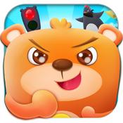 安全出行-大卫熊安全系列